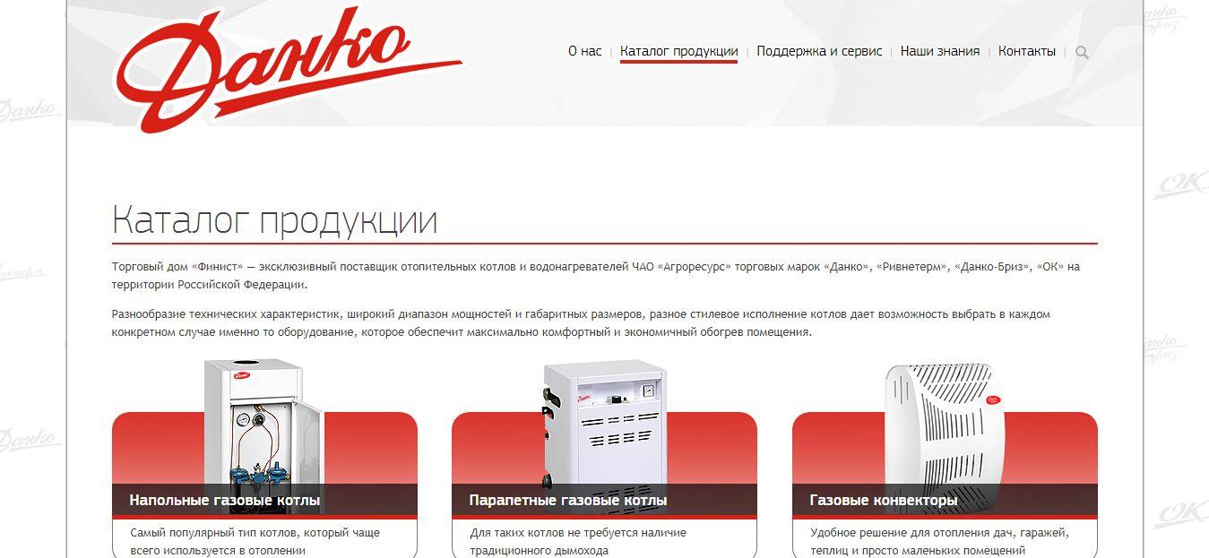 Официальный сайт Данко в России