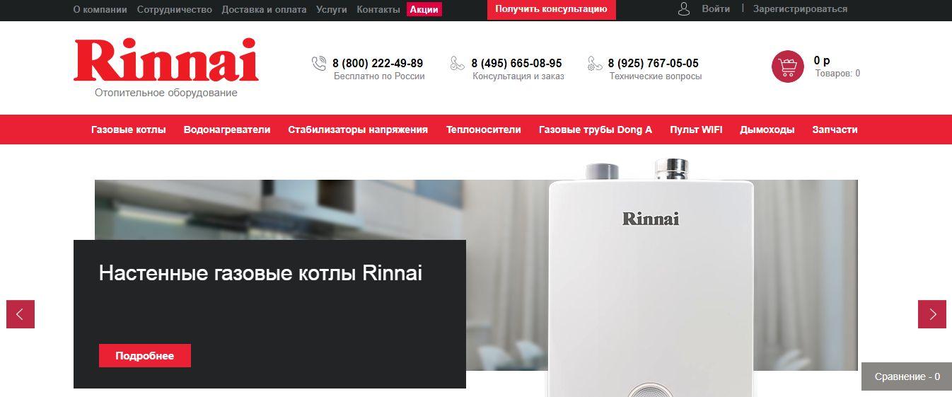 Официальный сайт Rinnai