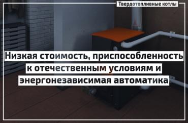 Лучшие твердотопливные котлы длительного горения российского производства