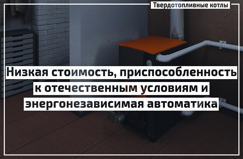 Твердотопливные котлы длительного горения российского производства