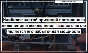 Газовый котел часто включается и выключается