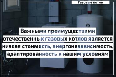 Российские газовые котлы