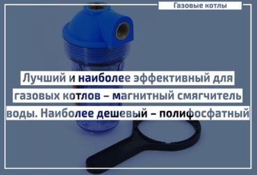 Как выбрать умягчитель воды для газового котла