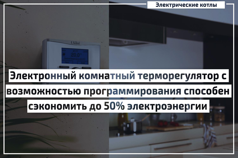 Комнатный терморегулятор для электрокотла отопления