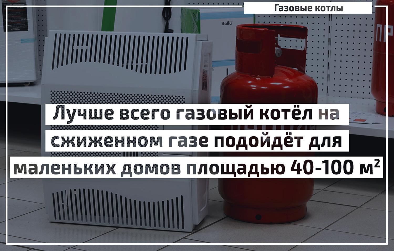 Газовые котлы на сжиженном газе для отопления частного дома