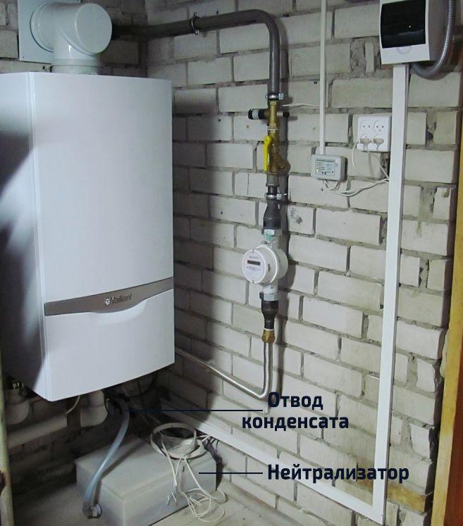 Отвод конденсата газового конденсационного котла