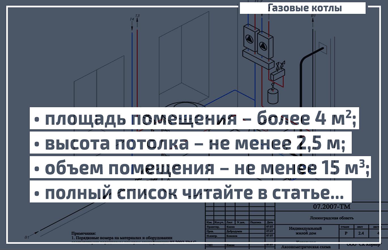 Требования для установки газового котла в частном доме