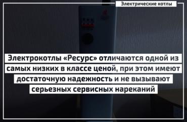 Обзор электрических котлов «Ресурс»