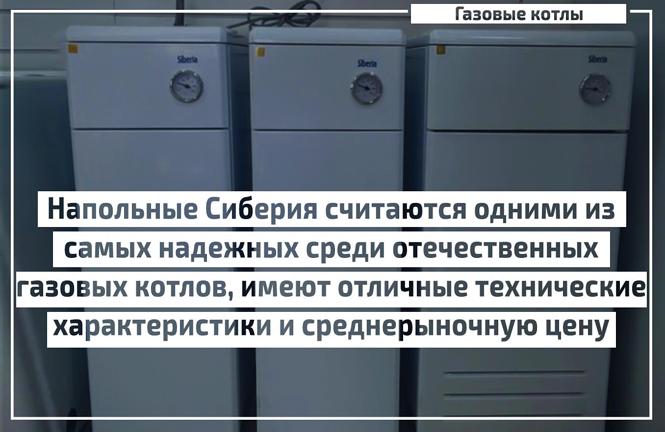 Газовые котлы Сиберия