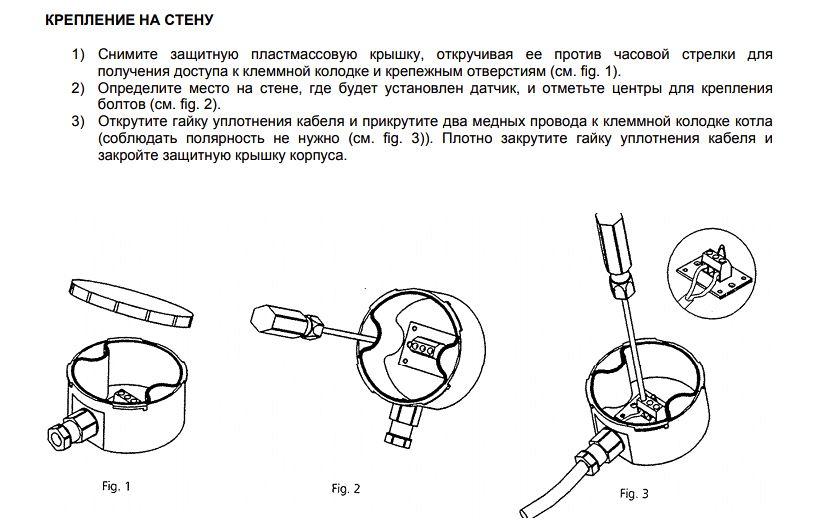 Инструкция по установке термодатчика котла отопления