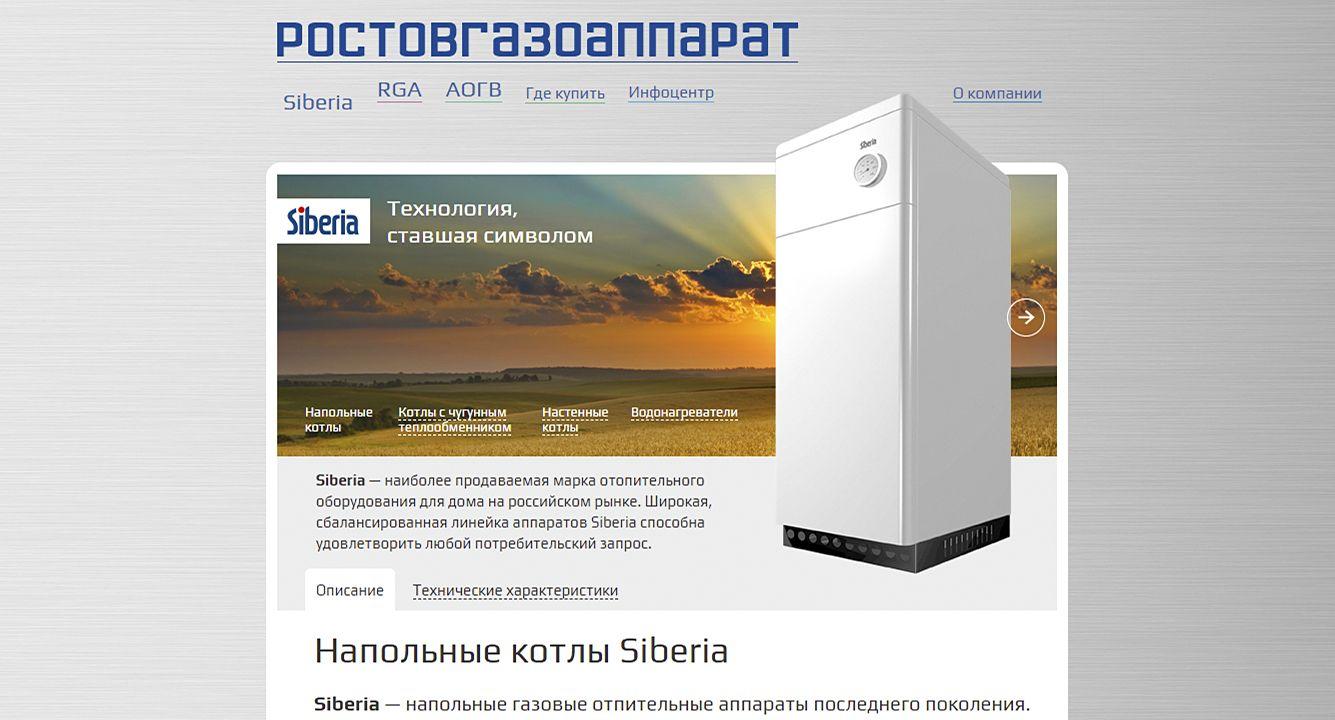 Официальный сайт Ростовгазаппарат Сиберия