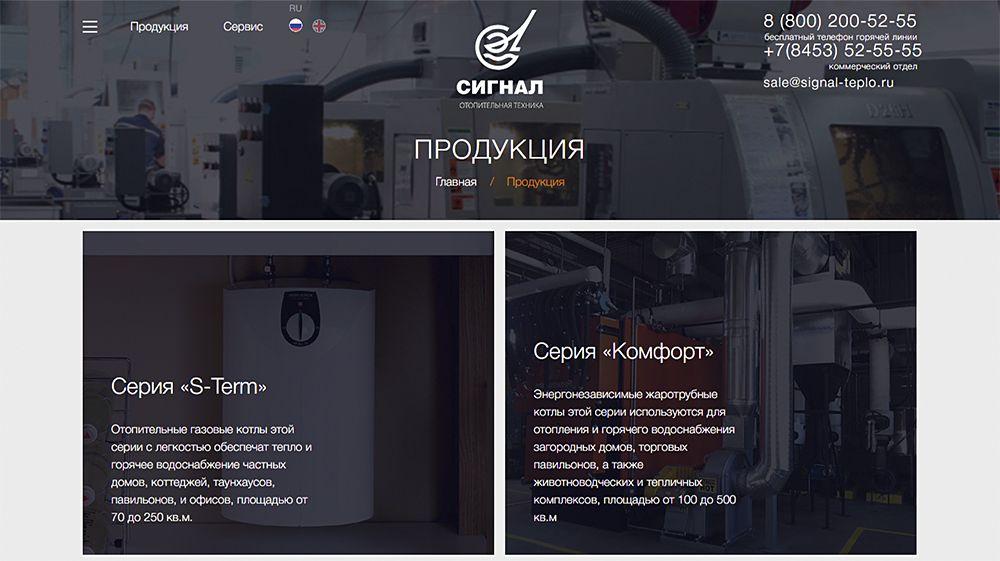 Сайт Сигнал-Теплотехники