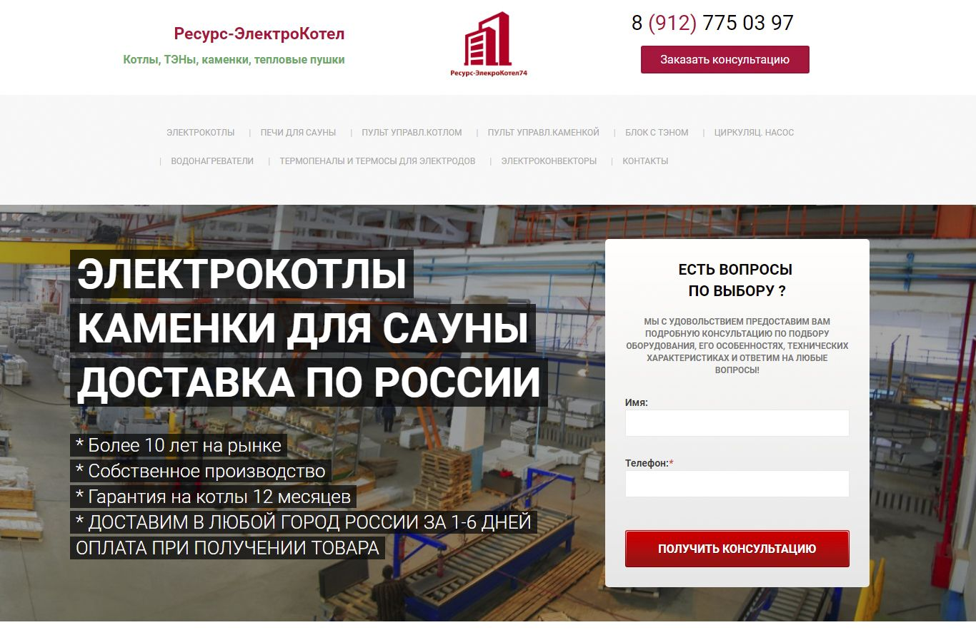 Официальный сайт производителя котлов Ресурс