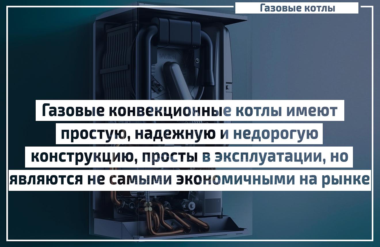 Конвекционный или конденсационный газовый котел, что лучше