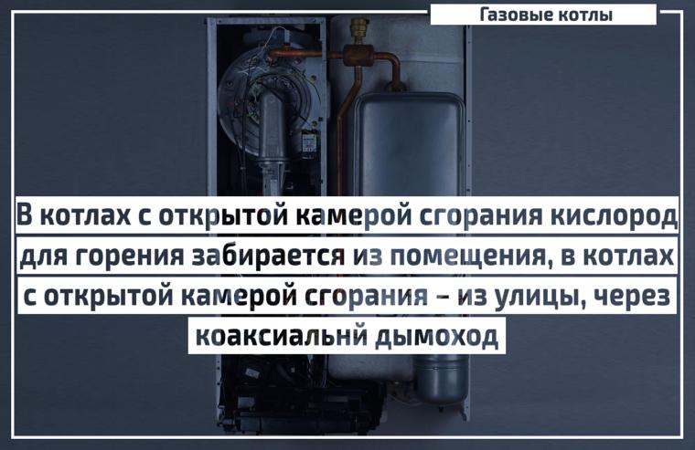 Отличия котлов с открытой и закрытой камерой сгорания