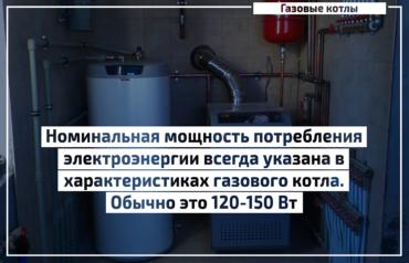 Потребление электроэнергии газовым котлом