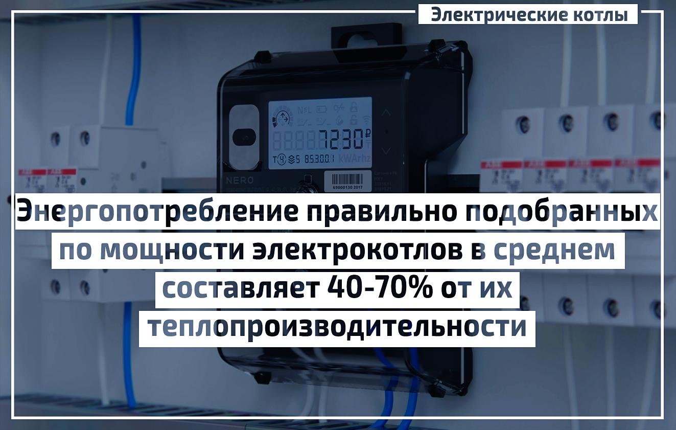 Сколько электроэнергии потребляет электрокотел отопления