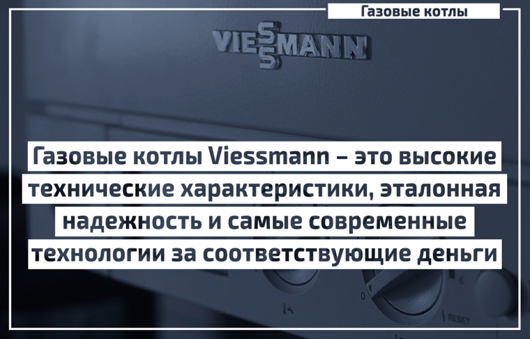Газовые котлы Viessmann