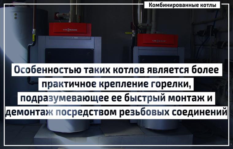 Комбинированные котлы газ-дизель