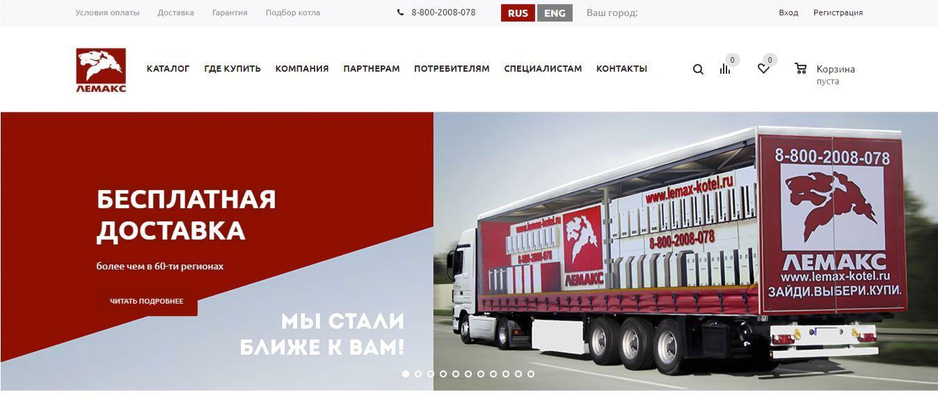 Официальный сайт Лемакс Россия