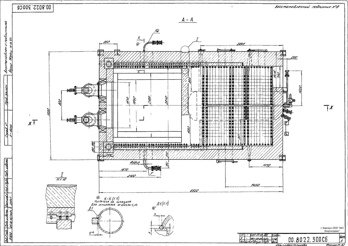 Схема обмуровки котла ДКВр-6,5-13 ГМ (Е-6,5-1,4ГМ)