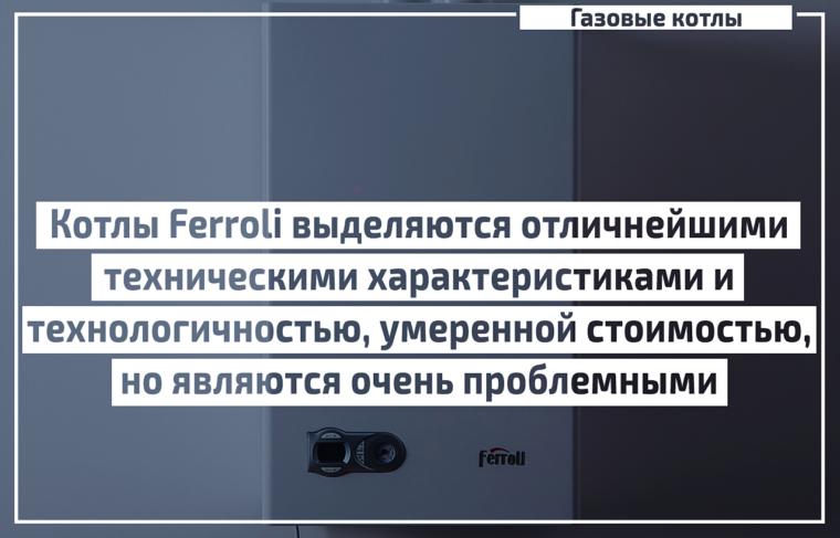 Газовые котлы Ferroli
