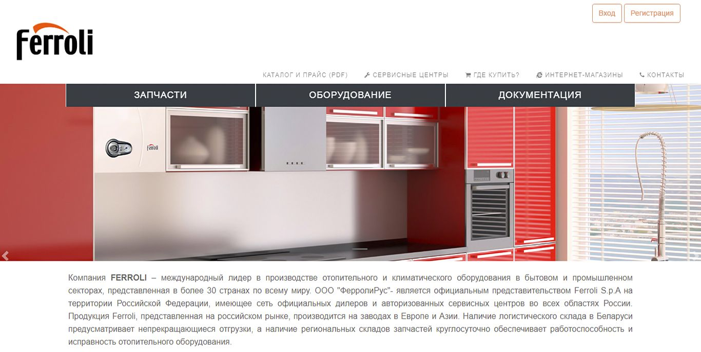 Официальный сайт Ferroli