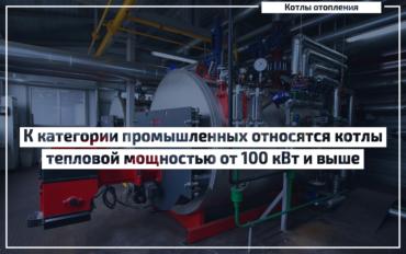 Промышленные котлы отопления