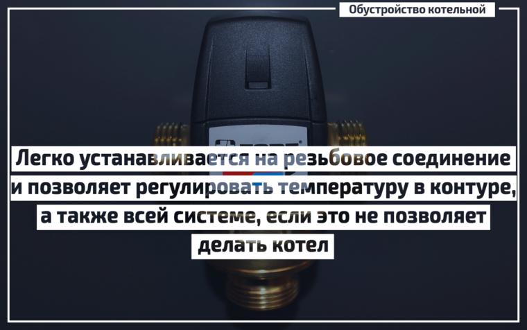 Трехходовой клапан для системы отопления
