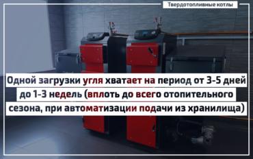 Угольные автоматические котлы
