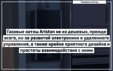 Обзор газовых котлов Ariston
