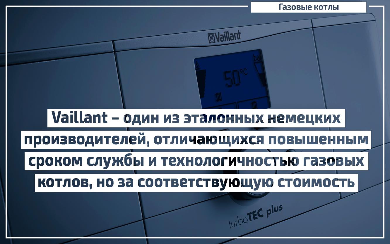 Газовые котлы Vaillant