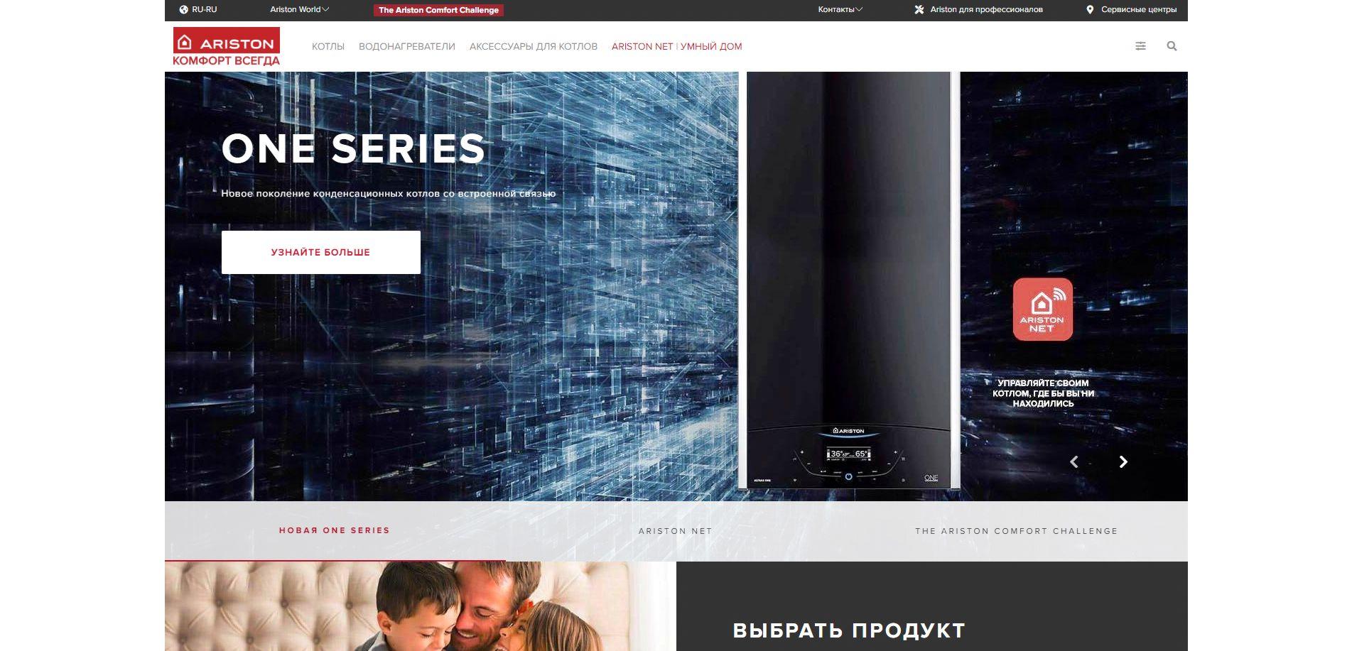 Официальный сайт Ariston в России