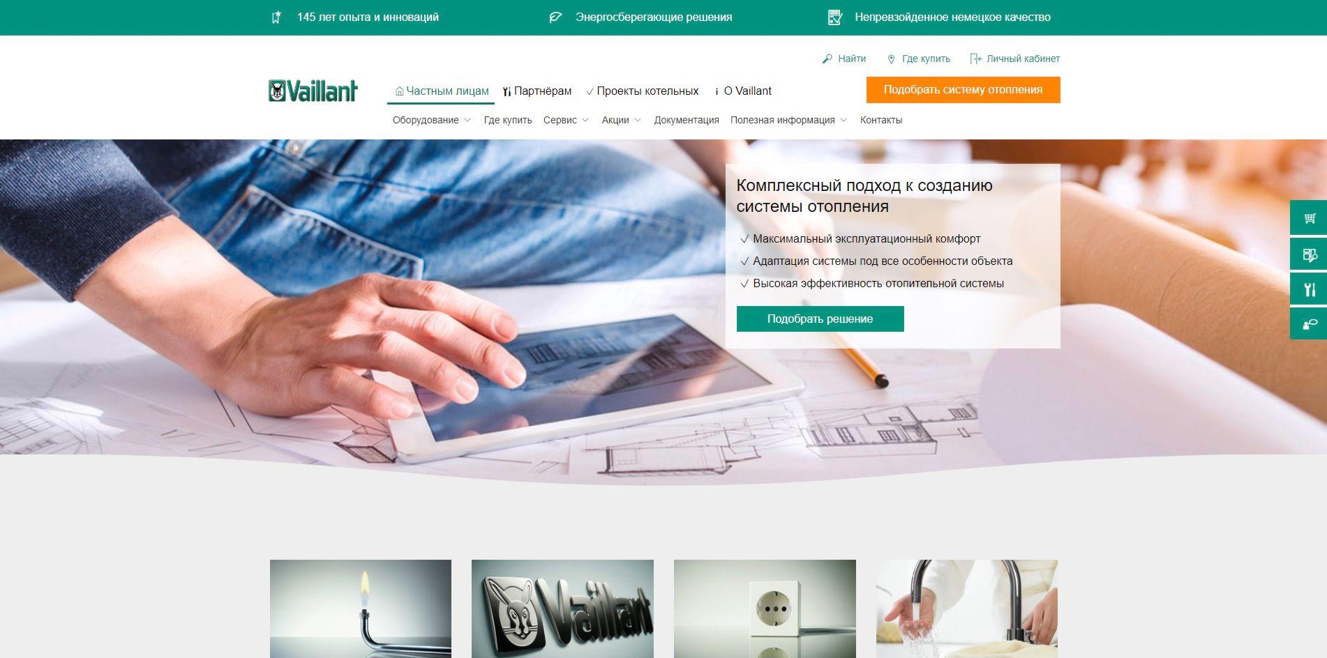 Официальный сайт Vaillant в России