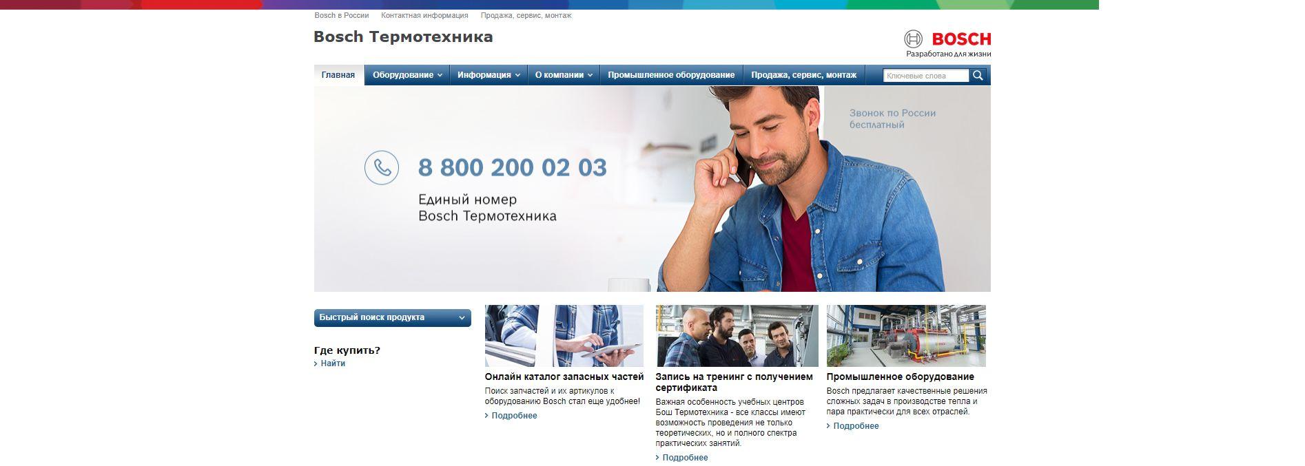 Официальный сайт отопительного оборудования Bosch
