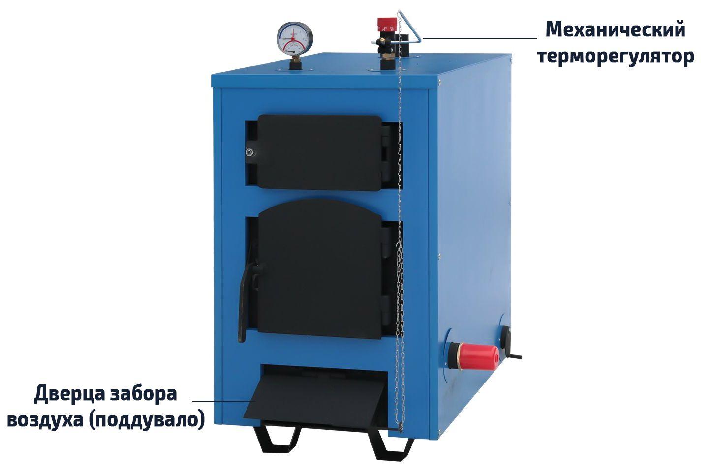 Твердотопливный котел с терморегулятором
