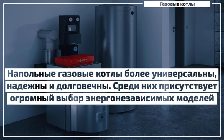 Напольный газовый котел для дома