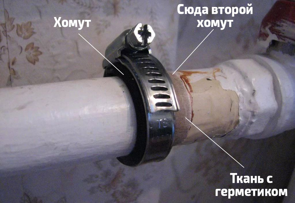 Повязка с герметиком на трубе