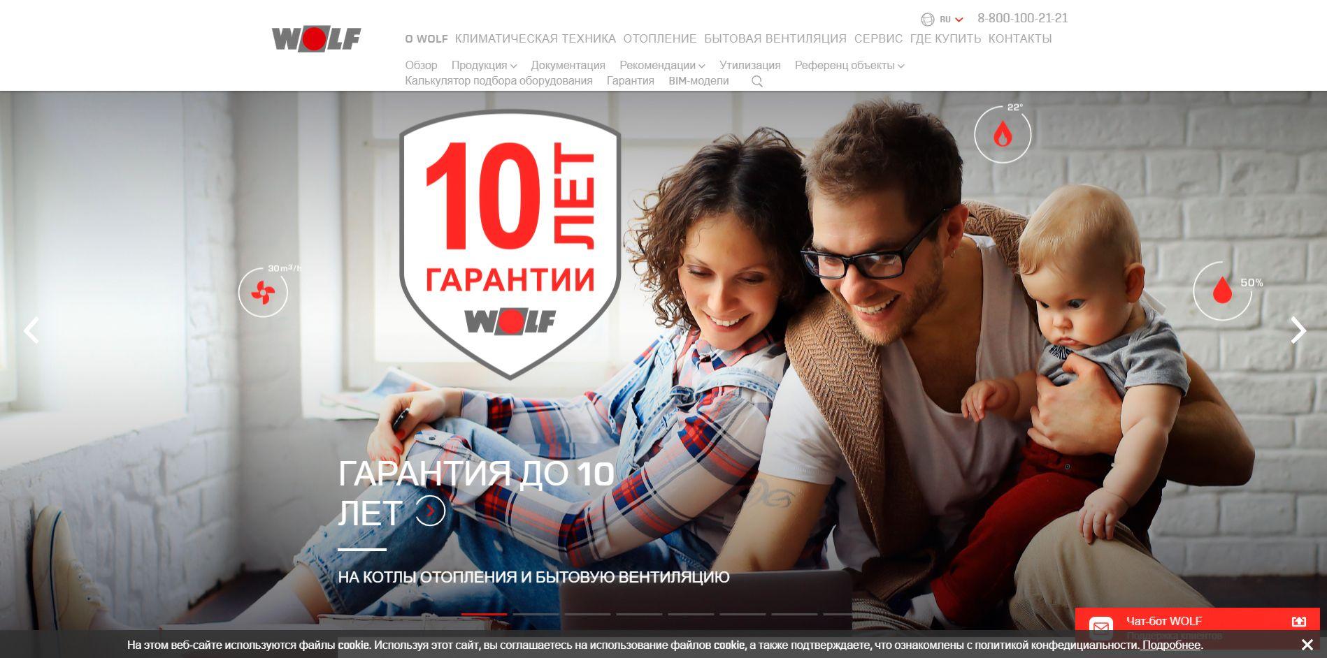 Официальный сайт Wolf Россия