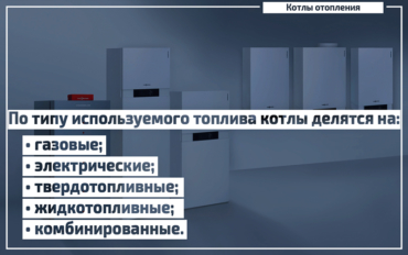 Виды котлов отопления для частного дома