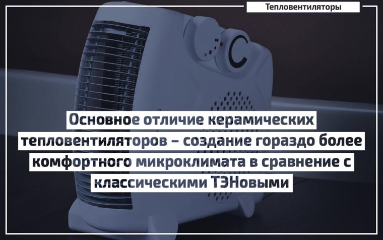 Керамические тепловентиляторы