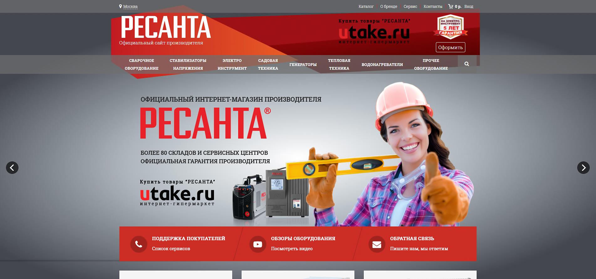 Официальный сайт Ресанта