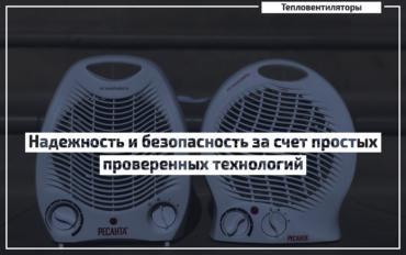 Тепловентиляторы Ресанта