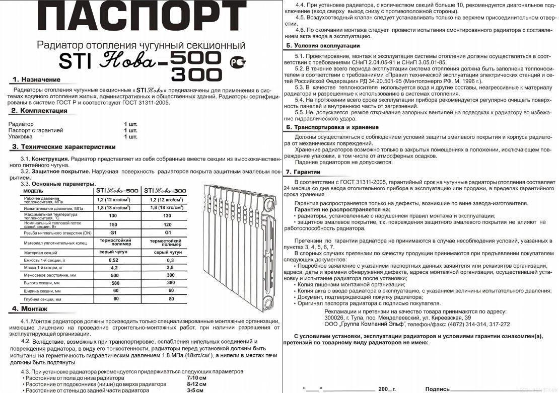 Паспорт радиатора отопления
